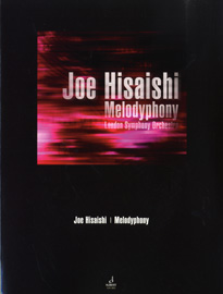 Joe Hisaishi/Melodyphony 久石譲/メロディフォニー【楽譜】【沖縄・離島以外送料無料】[おまけ付き]