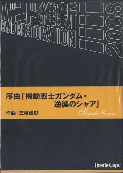 バンド維新2008 序曲「機動戦士ガンダム・逆襲のシャア」【楽譜】【沖縄・離島以外送料無料】