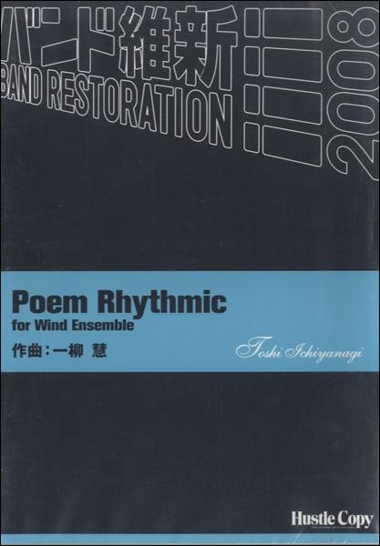 吹奏楽POEM RHYTHMIC FOR WIND ENSEMBLE【楽譜】【沖縄・離島以外送料無料】
