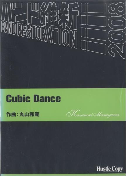 吹奏楽 CUBIC DANCE【楽譜】【沖縄・離島以外送料無料】