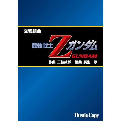 HCB-024交響組曲「機動戦士Zガンダム」(三枝成彰 作曲/長生【楽譜】【沖縄・離島以外送料無料】