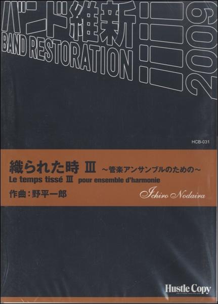 吹奏楽 織られた時 III ・管楽アンサンブルのための・【楽譜】【沖縄・離島以外送料無料】