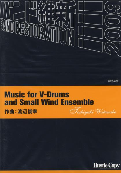バンド維新!2009 MUSIC FOR V-DRUMS AND SMALL WIND ENSEMBLE【楽譜】【沖縄・離島以外送料無料】