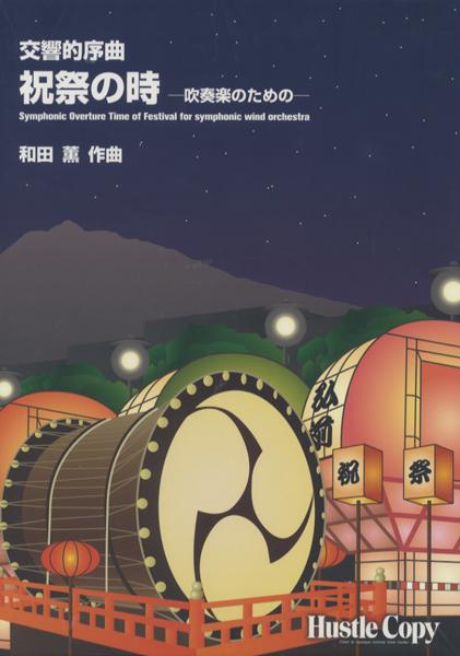 HCB-036 交響的序曲 祝祭の時-吹奏楽のための- 和田薫/作曲【楽譜】【沖縄・離島以外送料無料】