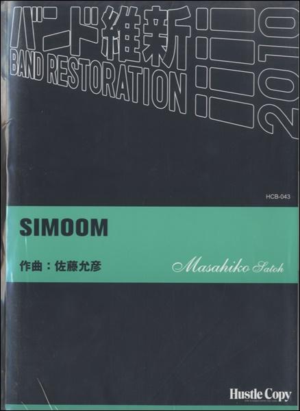 吹奏楽 SIMOOM【楽譜】【沖縄・離島以外送料無料】