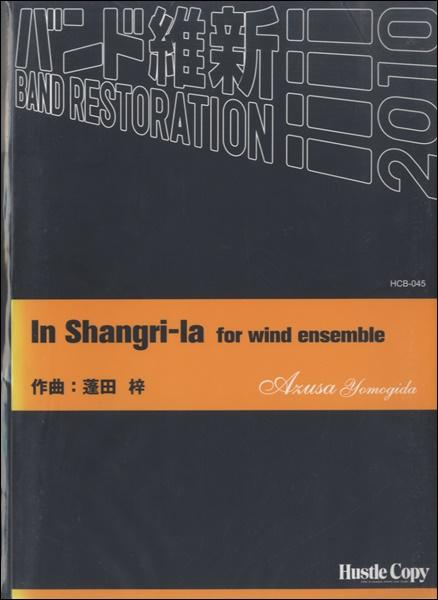吹奏楽 IN SHANGRI・LA【楽譜】【沖縄・離島以外送料無料】