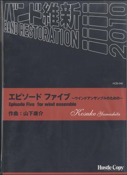 吹奏楽 エピソード・ファイブ・ウィンドアンサンブルのための・【楽譜】【沖縄・離島以外送料無料】
