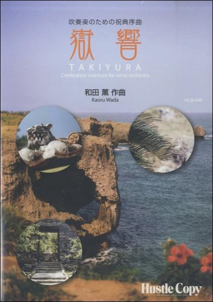 吹奏楽 吹奏楽のための祝典序曲「嶽響」【楽譜】【沖縄・離島以外送料無料】