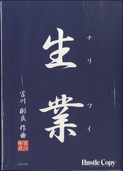 生業 宮川彬良/作曲【楽譜】【送料無料】【smtb-u】[音符クリッププレゼント]