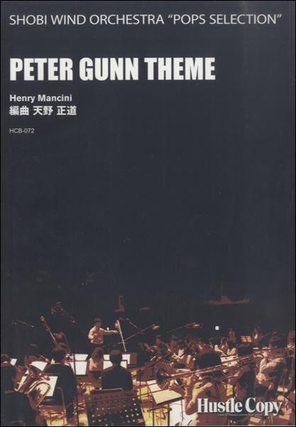 吹奏楽 PETER GUNN THEME【楽譜】【沖縄・離島以外送料無料】[おまけ付き]