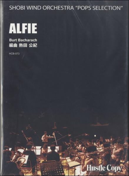 吹奏楽 ALFIE【楽譜】【沖縄・離島以外送料無料】[おまけ付き]