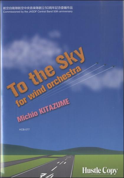 吹奏楽 TO THE SKY FOR WIND ORCHESTRA【楽譜】【沖縄・離島以外送料無料】