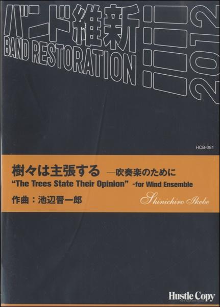 吹奏楽 樹々は主張するー吹奏楽のために【楽譜】【沖縄・離島以外送料無料】