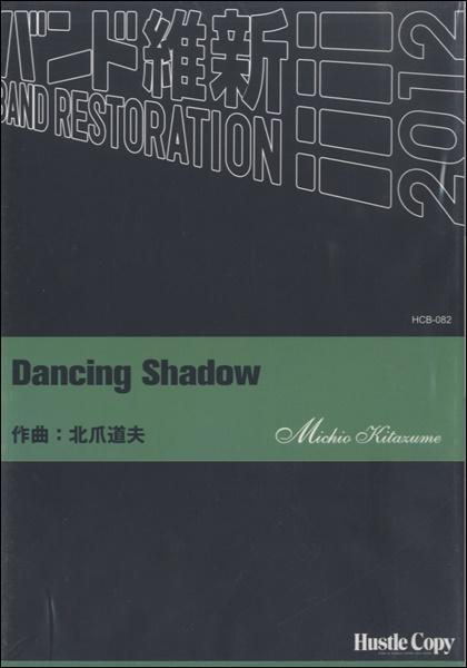 吹奏楽 DANCING SHADOW【楽譜】【沖縄・離島以外送料無料】
