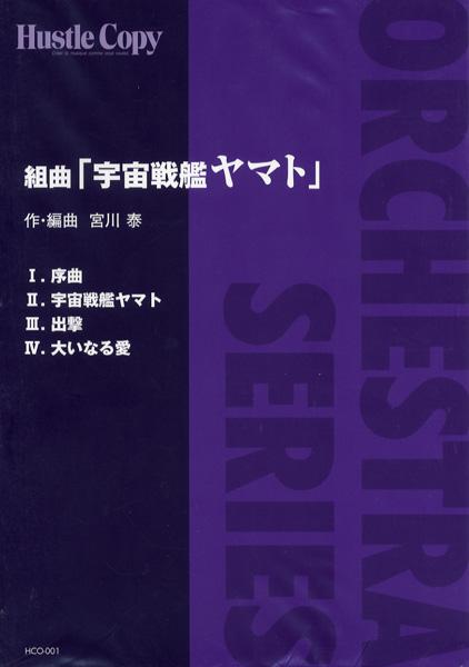 【取寄品】HCO-001【オーケストラ】組曲「宇宙戦艦ヤマト」【楽譜】【送料無料】【smtb-u】[音符クリッププレゼント]