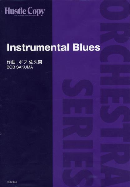 HCO-003【オーケストラ】Instrumental Blues【楽譜】【送料無料】【smtb-u】[音符クリッププレゼント]