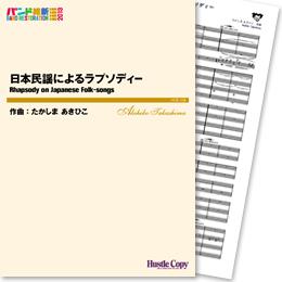 HCB-108日本民謡によるラプソディー(たかしまあきひこ 作曲)【楽譜】【沖縄・離島以外送料無料】