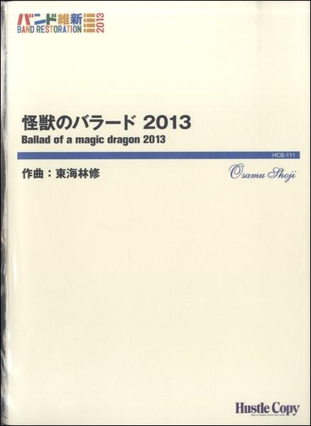 吹奏楽 怪獣のバラード 2013【楽譜】【沖縄・離島以外送料無料】