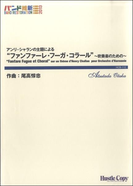 吹奏楽アンリシャランの主題によるファンファーレフーガコラール【楽譜】【沖縄・離島以外送料無料】