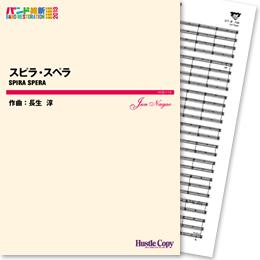 HCB-113スピラ・スペラ(長生淳 作曲)【楽譜】【沖縄・離島以外送料無料】