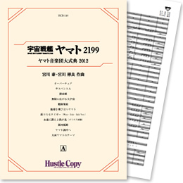 HCB-116 宇宙戦艦ヤマト2199 ヤマト音楽団大式典2012 (1)(2)【楽譜】【沖縄・離島以外送料無料】