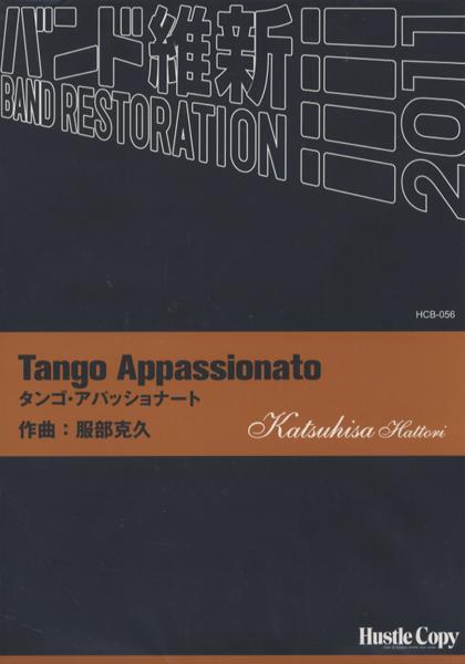 HCB-056 バンド維新2011 TANGO APPASSIONATO 服部克久/作曲【楽譜】【沖縄・離島以外送料無料】