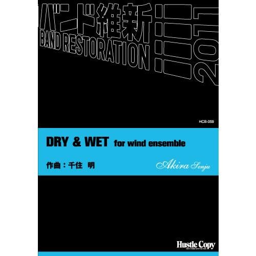 HCB-059 DRY & WET FOR WIND ENSEMBLE(千住 明 作曲)【楽譜】【沖縄・離島以外送料無料】