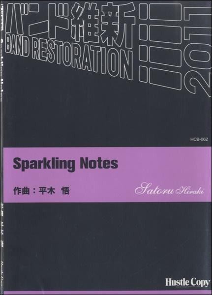 吹奏楽 SPARKLING NOTES【楽譜】【沖縄・離島以外送料無料】