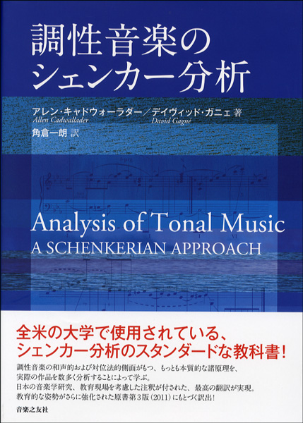 調性音楽のシェンカー分析【沖縄・離島以外送料無料】