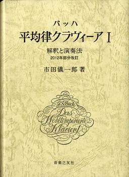 バッハ 平均律クラヴィーア 1 解釈と演奏法 2012年部分改訂【沖縄・離島以外送料無料】[おまけ付き]