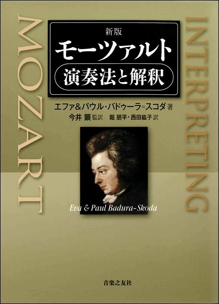 新版 モーツァルト 演奏法と解釈【沖縄・離島以外送料無料】