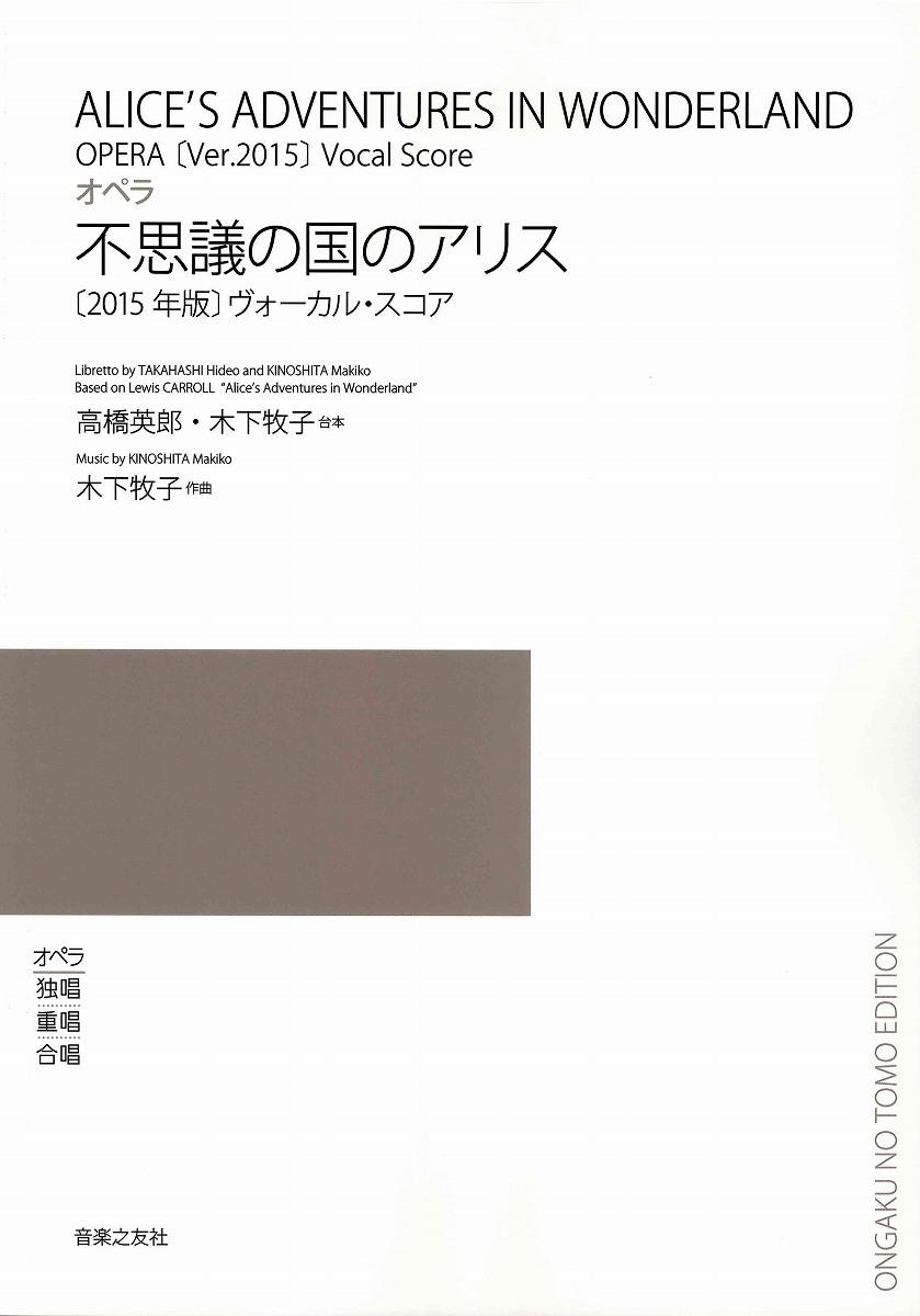 オペラ・ヴォーカル・スコア オペラ 不思議の国のアリス[2015年版]【楽譜】【沖縄・離島以外送料無料】[おまけ付き]