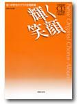 新・中学生のクラス合唱曲集 輝く笑顔 CD付【楽譜】【沖縄・離島以外送料無料】[おまけ付き]