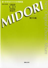 新・中学生のクラス合唱曲集 MIDORI~繋がる輪~混声版 CD付き【楽譜】【沖縄・離島以外送料無料】[おまけ付き]