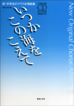 新・中学生のクラス合唱曲集 いつかこの海をこえて CD付【楽譜】【沖縄・離島以外送料無料】[おまけ付き]