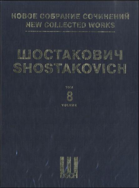 【取寄品】ショスタコーヴィチ:交響曲 第8番(スコア)【楽譜】【送料無料】【smtb-u】[おまけ付き]