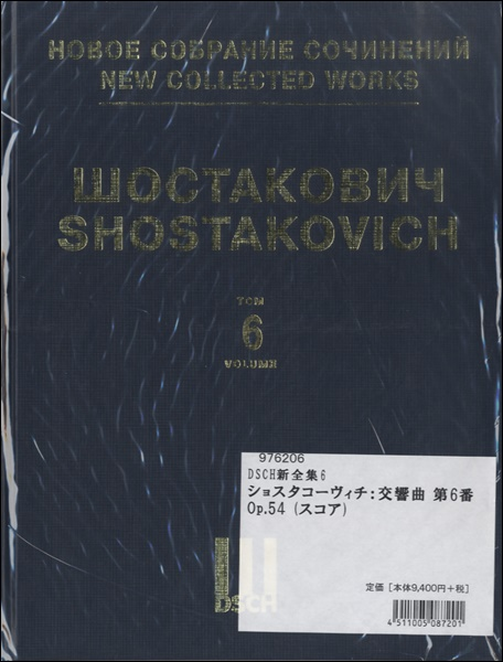 【取寄品】ショスタコーヴィチ:交響曲 第6番 Op.54(スコア)【楽譜】【沖縄・離島以外送料無料】