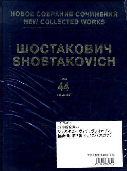 【取寄品】ショスタコーヴィチ ヴァイオリン協奏曲 第2番 Op.129【楽譜】【沖縄・離島以外送料無料】