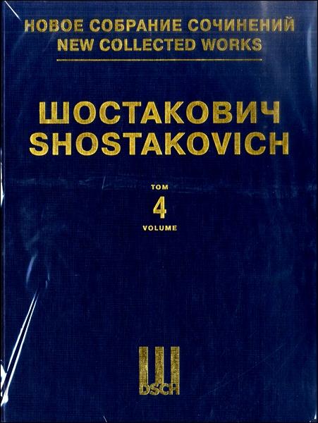 【取寄品】ショスタコーヴィチ:交響曲 第4番OP.43(スコア)【楽譜】【沖縄・離島以外送料無料】
