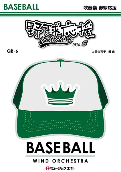 【取寄品】QB6 野球応援コレクション Vol.6【楽譜】【沖縄・離島以外送料無料】[おまけ付き]