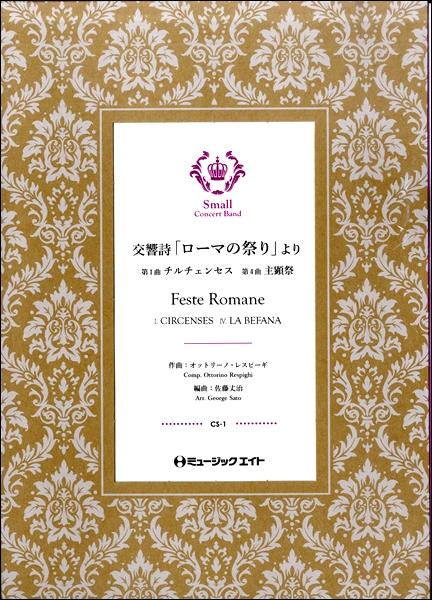 【取寄品】CS1 交響詩「ローマの祭り」より(1.チルチェンセス/4.主顕祭)【Feste Romane】【楽譜】【沖縄・離島以外送料無料】