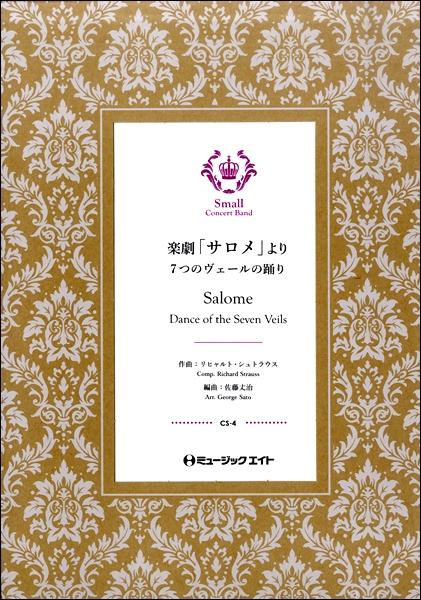 CS4 楽劇「サロメ」より(7つのヴェールの踊り)【Salome】【楽譜】【沖縄・離島以外送料無料】