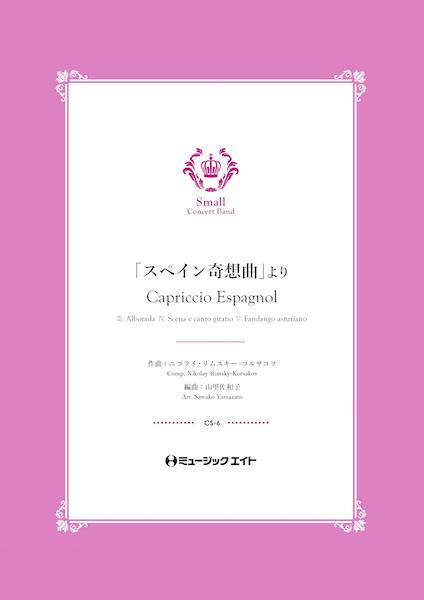 【取寄品】CS6 「スペイン奇想曲」より(3.アルボラーダ/4.ジプシーのシェーナと歌/5.アストゥリアのファンダンゴ)【Capriccio Espagnol】【楽譜】【送料無料】【smtb-u】[おまけ付き]