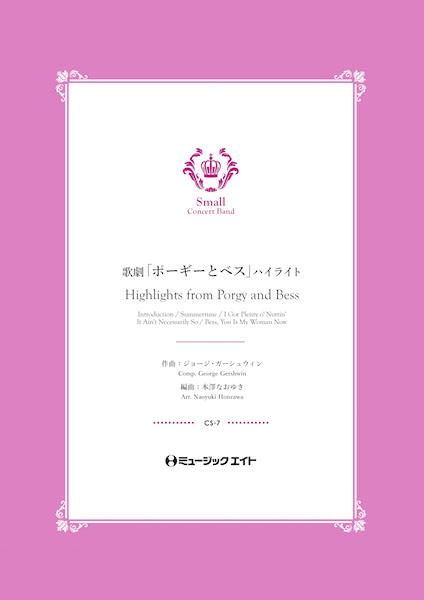 CS7 歌劇「ポーギーとベス」ハイライト【Highlights from Porgy and Bess】【楽譜】【送料無料】【smtb-u】[おまけ付き]