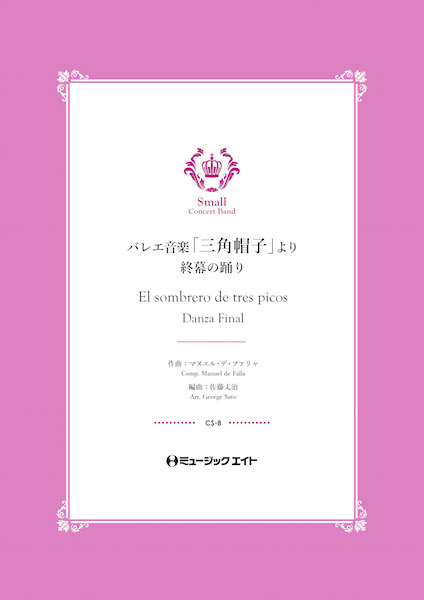 CS8 バレエ音楽「三角帽子」より《終幕の踊り》【El sombrero de tres picos】/【楽譜】【沖縄・離島以外送料無料】