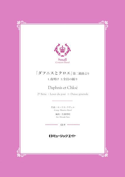 CS9 「ダフニスとクロエ」第二組曲より《1.夜明け / 3.全員の踊り》【Daphnis et Chlo 2e Srie】/【楽譜】【沖縄・離島以外送料無料】