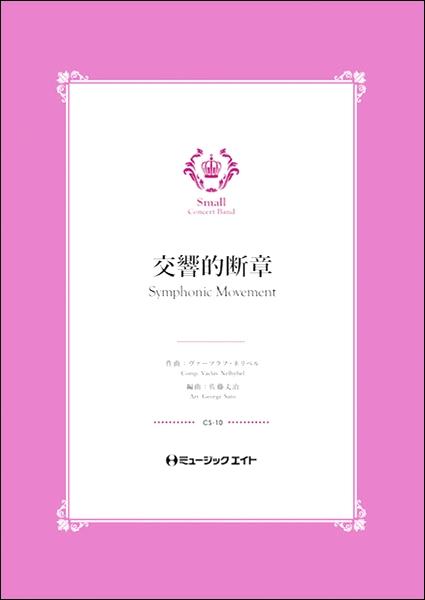 CS10 交響的断章【Symphonic Movement】【楽譜】【沖縄・離島以外送料無料】