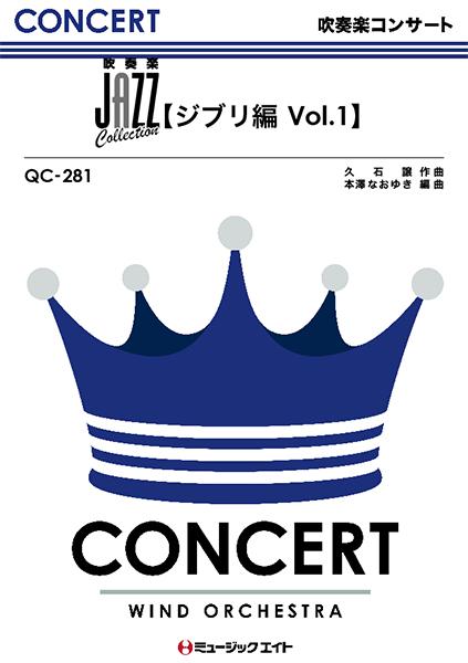 【取寄品】QC281 JAZZ Collection 【ジブリ編 Vol.1】【楽譜】【沖縄・離島以外送料無料】[おまけ付き]