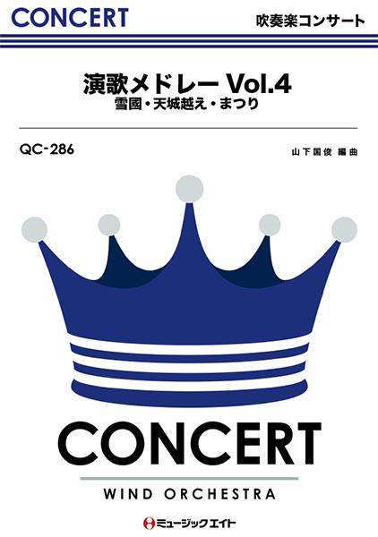 【取寄品】QC286 演歌メドレーVol.4/【楽譜】【沖縄・離島以外送料無料】[おまけ付き]