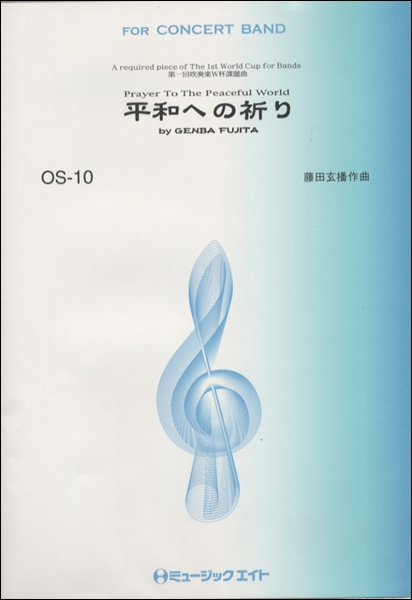 【取寄品】OS10 平和への祈り/藤田玄播【楽譜】【沖縄・離島以外送料無料】
